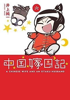 [井上 純一]の中国嫁日記(六)