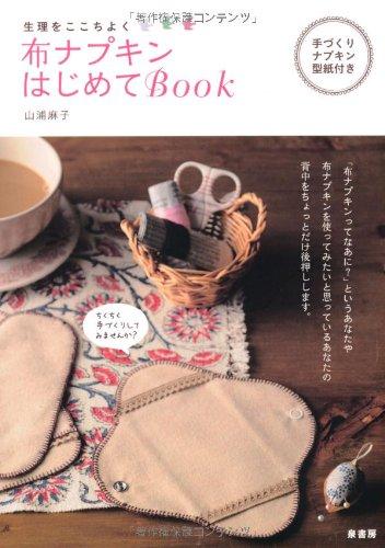 布ナプキンはじめてBook―生理をここちよくの詳細を見る