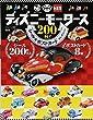 ディズニーモータース 200台! シール&ポストカードコレクション (ディズニーブックス) (ディズニーシール絵本)