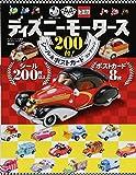 ディズニーモータース 200台! シール&ポストカードコレクション(ディズニーブックス) (ディズニーシール絵本)