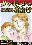 ダンボールの棺おけ?2007年 北海道幼児死体遺棄事件? (ストーリーな女たち)