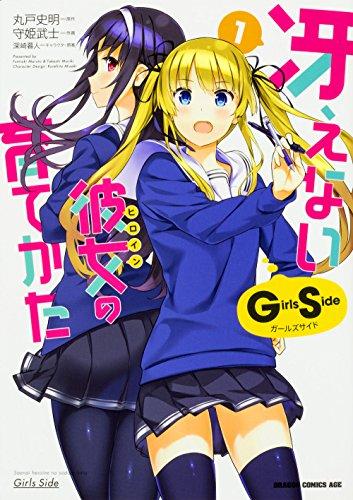 冴えない彼女の育てかた Girls Side 1 (ドラゴンコミックスエイジ も 3-2-9)