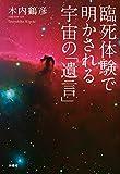臨死体験で明かされる宇宙の「遺言」 (扶桑社BOOKS)