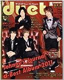 Duet (デュエット) 2012年 01月号 [雑誌]