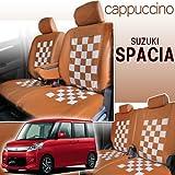 スズキ スペーシア/スペーシアカスタム/スペーシアカスタムZ専用シートカバー Cappuccino