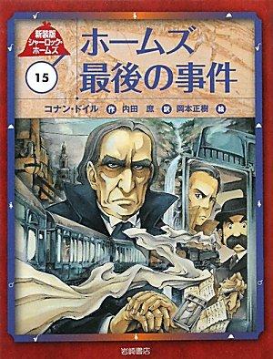 新装版シャーロック・ホームズ (15) ホームズ最後の事件