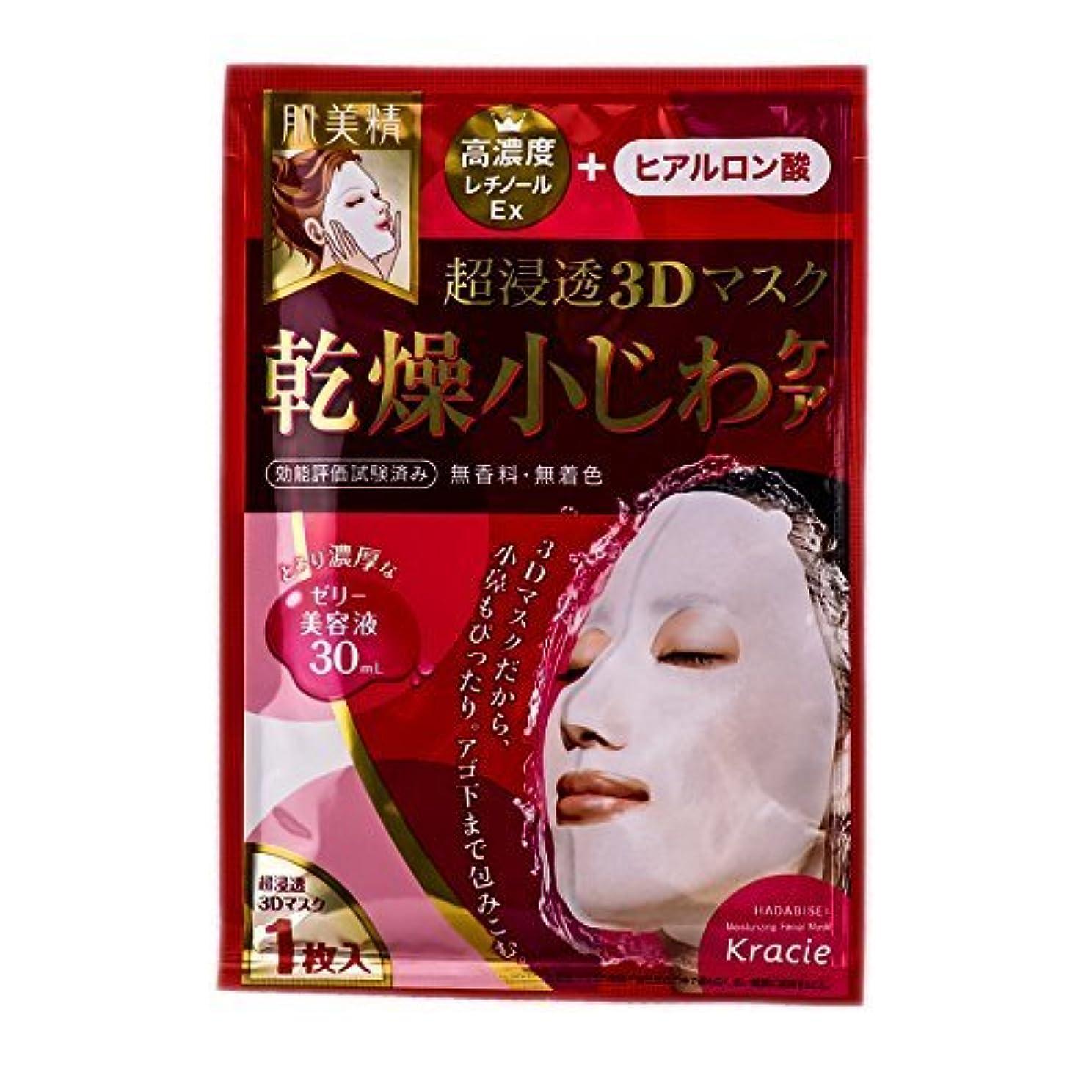 小数服瞳Kracie Hadabisei 3Dモイスチャライジング?フェイシャルMask- 1パック