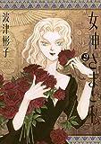 女神さまと私(2) (フラワーコミックススペシャル)