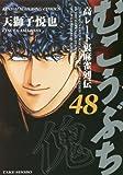 むこうぶち 48 (近代麻雀コミックス)