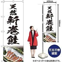 のぼり旗 天然 新巻鮭(白) YN-4762 (受注生産)