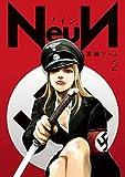 NeuN(2) (ヤングマガジンコミックス)