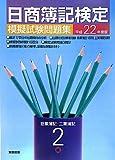 日商簿記検定模擬試験問題集 2級商業簿記・工業簿記〈平成22年度〉