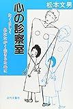 心の診察室―たくましくあたたかく生きるために (KINDAI BUNGEISHA BOOKS)