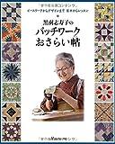 黒羽志寿子のパッチワークおさらい帖 ピースワークからデザインまで 基本からレッスン 画像