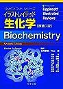 イラストレイテッド生化学 原書7版 (リッピンコットシリーズ)