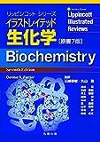 イラストレイテッド生化学 原書7版 (リッピンコットシリーズ) 画像