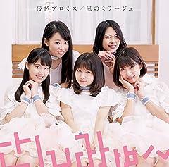 さんみゅ〜「桜色プロミス」の歌詞を収録したCDジャケット画像
