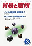 貿易と関税 2013年 03月号 [雑誌]