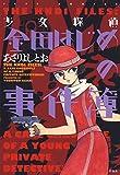 少女探偵 金田はじめの事件簿 (ジェッツコミックス)