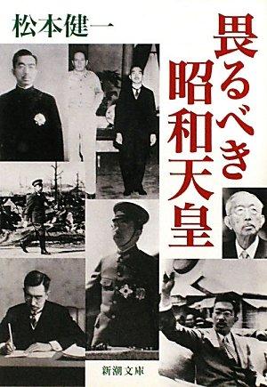 畏るべき昭和天皇 (新潮文庫)の詳細を見る