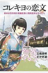 コレキヨの恋文 単行本(ソフトカバー)