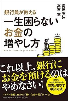[長岐 隆弘, 高市 亮]の銀行員が教える一生困らないお金の増やし方