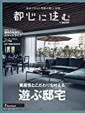 都心に住む by SUUMO 2017年 04月号 [雑誌] (バイスーモ)