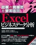 仕事の現場で即使える! Excelビジネスデータ分析 [Excel 2010/2007/2003/2002対応]