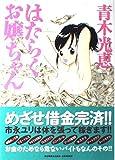 はたらくお嬢ちゃん (ぶんか社コミックス)