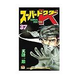 スーパードクターK 37 (少年マガジンコミックス)