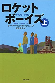 [ホーマー・ヒッカム・ジュニア]のロケットボーイズ 上