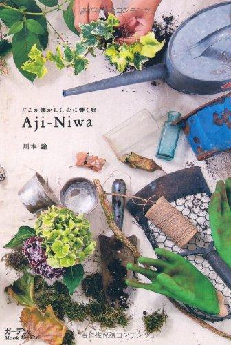 Ajiーniwa—どこか懐かしく、心に響く庭 (ガーデン&ガーデンMook)