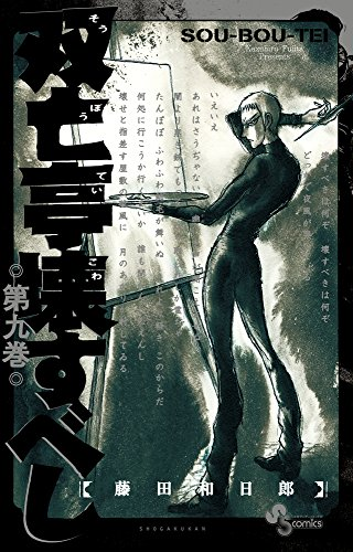 双亡亭壊すべし (9) (少年サンデーコミックス)