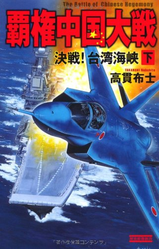 覇権中国大戦 下: 決戦!台湾海峡 (歴史群像新書)