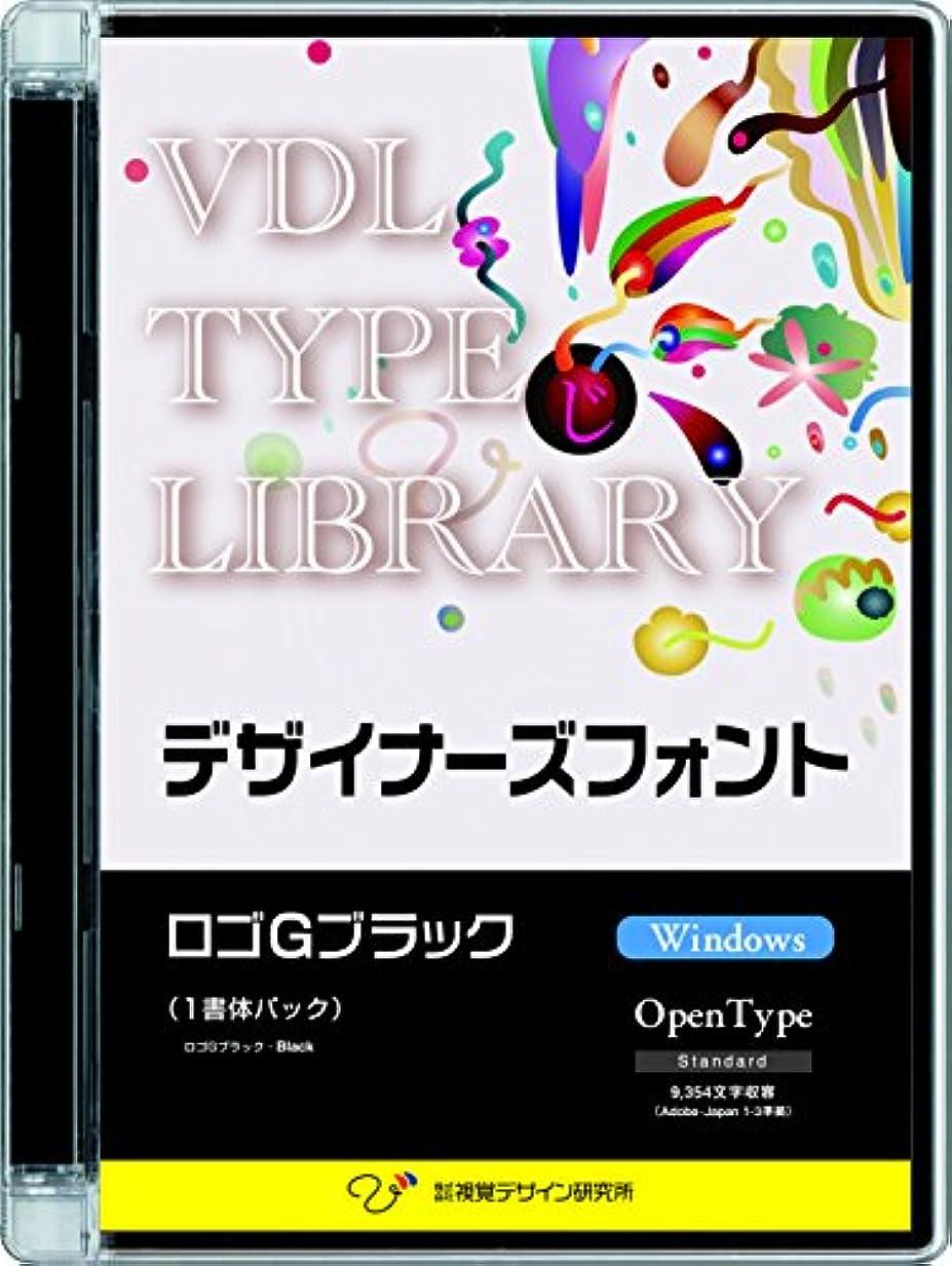 櫛羊の服を着た狼仲良しVDL TYPE LIBRARY デザイナーズフォント OpenType (Standard) Windows ロゴGブラック