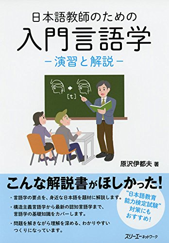 日本語教師のための入門言語学-演習と解説-