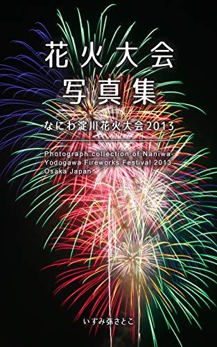 花火大会写真集 - なにわ淀川花火大会2013 -: Photograph collection of Naniwa-Yodogawa Fireworks Festival 2013 Osaka Japan
