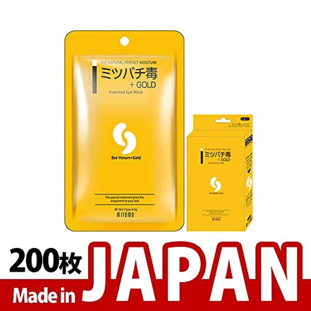 器官電子レンジ怪しいMITOMO【MC002-A-0】日本製シートマスク/10枚入り/200枚/美容液/マスクパック/送料無料