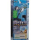 カシムラ 携帯電話用イヤホンマイク 平型プラグ AE-43