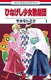 ひなげし少女歌劇団 1 (花とゆめコミックス)