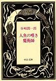人魚の嘆き・魔術師 (中公文庫) 画像