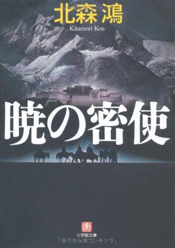 暁の密使 (小学館文庫)