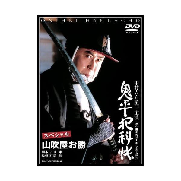 鬼平犯科帳千両箱 DVD全巻セット(79枚組)の紹介画像12