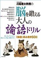 川島隆太教授の脳を鍛える大人の論語ドリル―『論語』読み書き60日