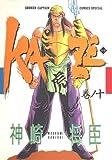 Kaze 10 (少年キャプテンコミックススペシャル)