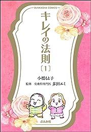 キレイの法則: (1) (ぶんか社コミックス)
