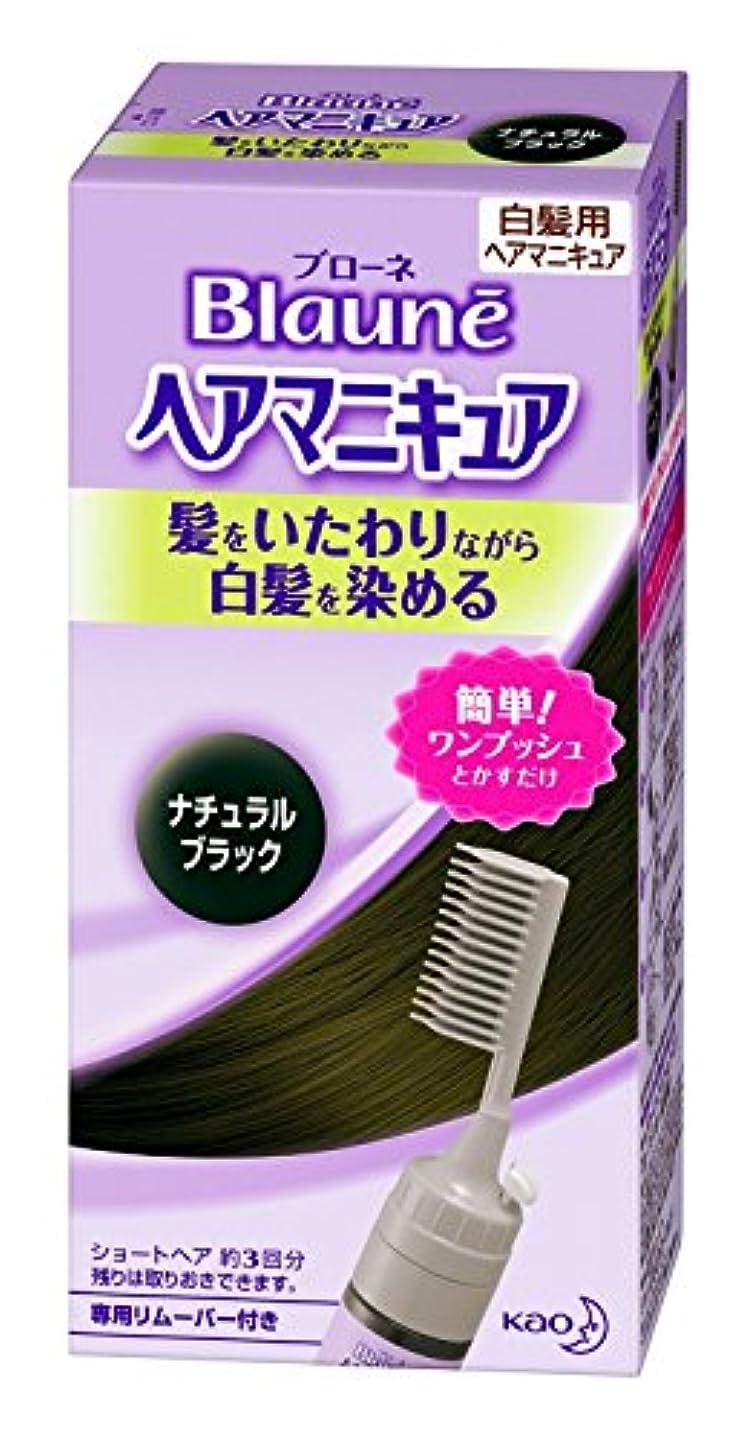 【花王】ブローネ ヘアマニキュア 白髪用クシ付ナチュラルブラック ×5個セット