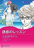 誘惑のレッスン (ハーレクインコミックス)