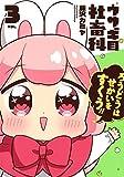 ウサギ目社畜科 コミック 1-3巻セット