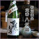 龍勢 特別純米酒 定番 八反錦 1800ml 【広島県 藤井酒造】りゅうせい 一升瓶